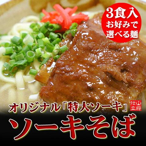 【山将仕立】沖縄ソーキそばセット[3食入](沖縄 そば ソーキそば)