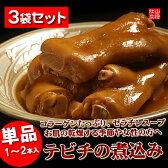 【沖縄産豚足煮込み(とんそく)】3袋セット(とんそく 国産 ご飯のお供 おかず 山将仕立)【10P01Oct16】