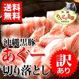 【やんばる島豚あぐー】お買い得 あぐー豚 切り落とし400gしゃぶしゃぶや焼肉に便利