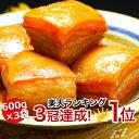 豚の角煮 ラフテー 角煮 豚角煮 【600g×3袋/15〜1