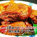 角煮 訳ありラフテー 豚の角煮 500g 訳あり 切り落とし 端っこ はしっこ わけあり ふぞろい 国産 豚肉 沖縄...