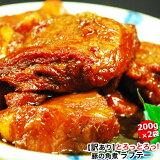 【訳あり】訳あり 豚の角煮 角煮 ラフテー 豚角煮 【200g×2袋】
