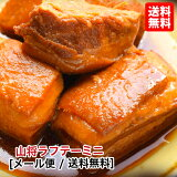 ラフテー 豚の角煮 角煮 豚角煮 芸能人 御用達 お取り寄せ グルメ 【200g】