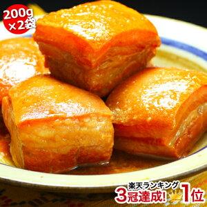 豚の角煮 角煮 ラフテー 豚角煮 芸能人 御用達 お取り寄せ グルメ 【200g×2袋/4〜5人前】