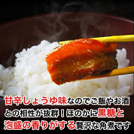 沖縄産豚使用豚角煮山将ラフテー600g4〜5人前角煮煮豚豚肉沖縄