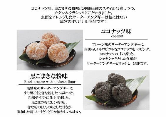 味説明ココナッツ黒ごまきな粉味