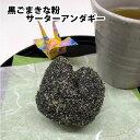 沖縄 お土産 サーターアンダギー 黒ごまきな粉10個入 さーたーあんだぎー 沖縄ドーナツ その1