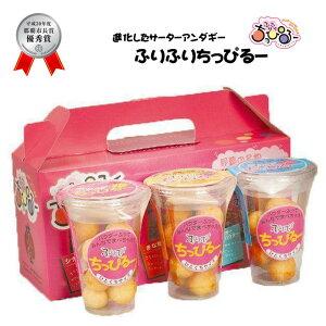 ひと口サイズのサーターアンダギー ふりふりちっぴるー きな粉・シュガーパウダー・シナモン (3種3カップ入り)さーたーあんだぎー 沖縄お土産