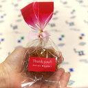 プチギフト お菓子 オリジナルラベル 結玉黒糖味1個入 サーターアンダギー ありがとう 【赤ラベル/リボン】