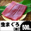 沖縄近海の極上生マグロ[並]500g