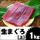 沖縄近海の極上生マグロ[上] 1kg
