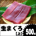 沖縄近海の極上生マグロ[上]500g
