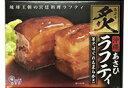 炙りラフティ(350g)