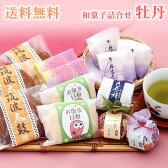 【送料無料】【バレンタイン】和菓子詰合せ 牡丹【RCP】