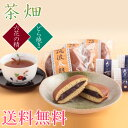 母の日 送料無料 お茶と和菓子の詰合せ 茶畑