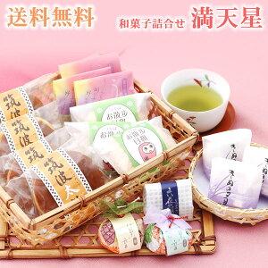fête d'anniversaire livraison gratuite assortiment de bonbons japonais Mantenboshi