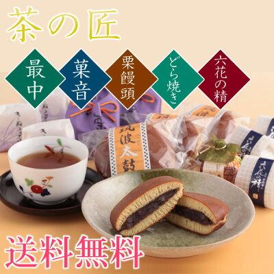 母の日 送料無料 お茶と和菓子の詰合せ 茶の匠