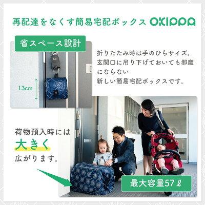 OKIPPA 宅配ボックス 57L 大容量 折りたたみ アパート マンション 戸建て 工事なし おしゃれ 2019年グッドデザイン賞 アプリ連動型 ネイビー・・・ 画像1