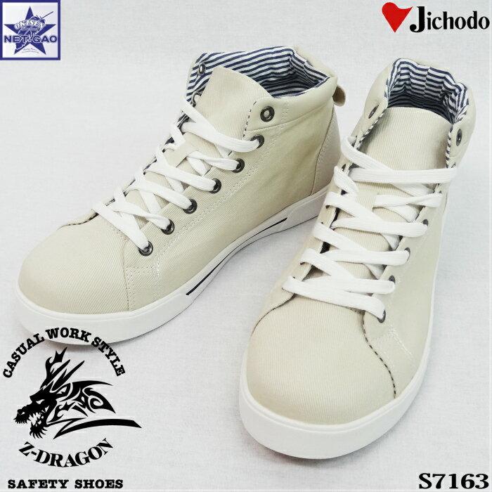 作業靴・安全靴, 安全靴  Z-DRAGON S7163