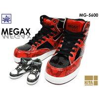 安全靴作業靴喜多(KITA)メガックス(MEGAX)MG-5600メガセーフティ鉄製先芯軽量ハイカットセーフティスニーカー