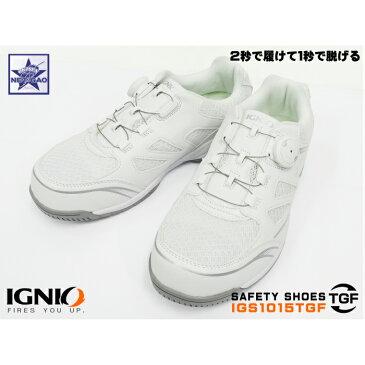 安全靴 プロスニーカー イグニオ(IGNIO) IGS1015TGF ホワイト 25.0cm 2秒で履いて1秒で脱げる!ダイヤル式作業靴 軽作業 運転業務等 作業靴 安全スニーカー セーフティーシューズ