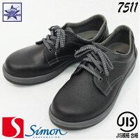 安全靴作業靴シモン7511牛革使用ワイドACM樹脂先芯入発泡ポリウレタン2層底JIS規格合格品軽量クッション性耐摩耗性プロテクトライントゥスプリングバランス設計SIMON