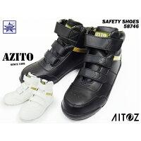 高所作業靴安全靴作業靴アイトス(AITOZ)アジト(AZITO)58746高所用セーフティーシューズ