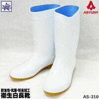 作業用長靴アスユニ(ASYUNY)AS-310衛生白長靴ショートブーツレインシューズホワイトPVC素材汚れにくい耐油性吸汗性ドライ裏地コック食品加工お風呂掃除雨雪かき