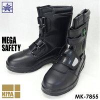 安全靴作業靴喜多ウレタンワークブーツMK-7855(7855)マジックテープブーツタイプ土木工事建築現場軽作業バイクシューズライディングシューズライダーブーツ
