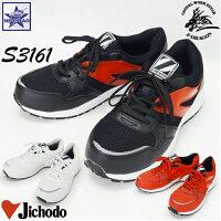 安全靴作業靴自重堂S3161Z-DRAGONJSAAB種認定樹脂製先芯入EVAミッドソールクッション性耐油耐滑グリップ力通気性メッシュねじれ防止Jichodo