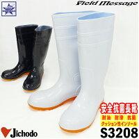 安全長靴作業用長靴自重堂(JICHODO)S3208レインシューズブラックホワイトスチール製先芯入PVC汚れにくい耐油耐滑抗菌土木建築製造工場運送清掃農業水産業林業セーフティシューズ