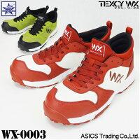 安全靴作業靴アシックス商事WX-0003テクシーワークスJSAAA種認定樹脂製先芯入ASICSTradingTEXCYWX