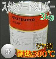 オキツモ耐熱塗料300℃3KG