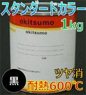 オキツモ耐熱カラー600℃ツヤ消黒1KG