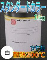 オキツモ耐熱塗料カラー200℃ツヤ有白1KG