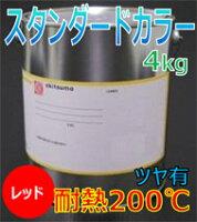 オキツモ耐熱カラー200℃ツヤ有レッド4KG