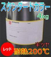 オキツモ耐熱カラー200℃半ツヤレッド4KG