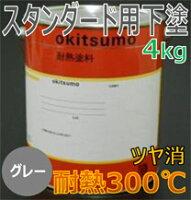 オキツモ耐熱塗料300℃用専用下塗4KG