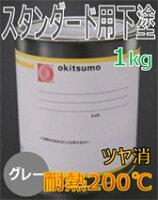 オキツモ耐熱塗料カラー200℃用専用下塗1KG