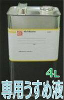 オキツモ専用うすめ液No.50Bシンナー4L