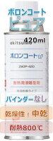 オキツモ耐熱潤滑離型剤ピュア420ml