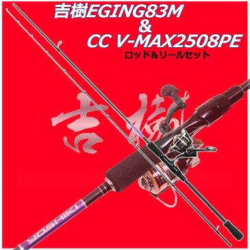 吉樹エギング83M&スポーツライン CC V-MAX2508PE ロッド&リールセット 180サイズ(300002-spl-125000s)|エギング アオリイカ ミズイカ 秋イカ 初心者 入門 ビギナー エギ エギセット 吉樹 エギ王 エントリー エギ