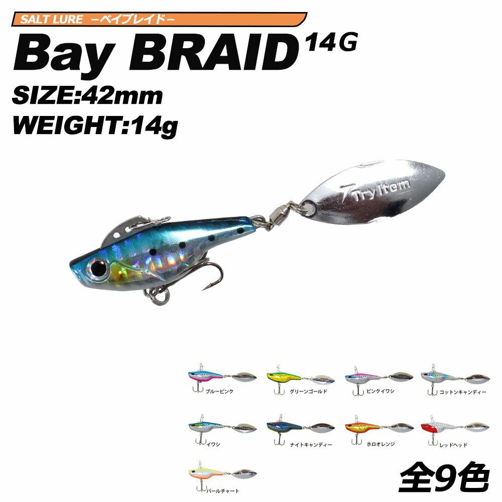 【Cpost】スピンテールジグベイブレードbaybraid14g(basic-bay14)|シーバスブレードデイゲームスズキ鱸コアマンパワーブレードアピアフィッシング釣り沖