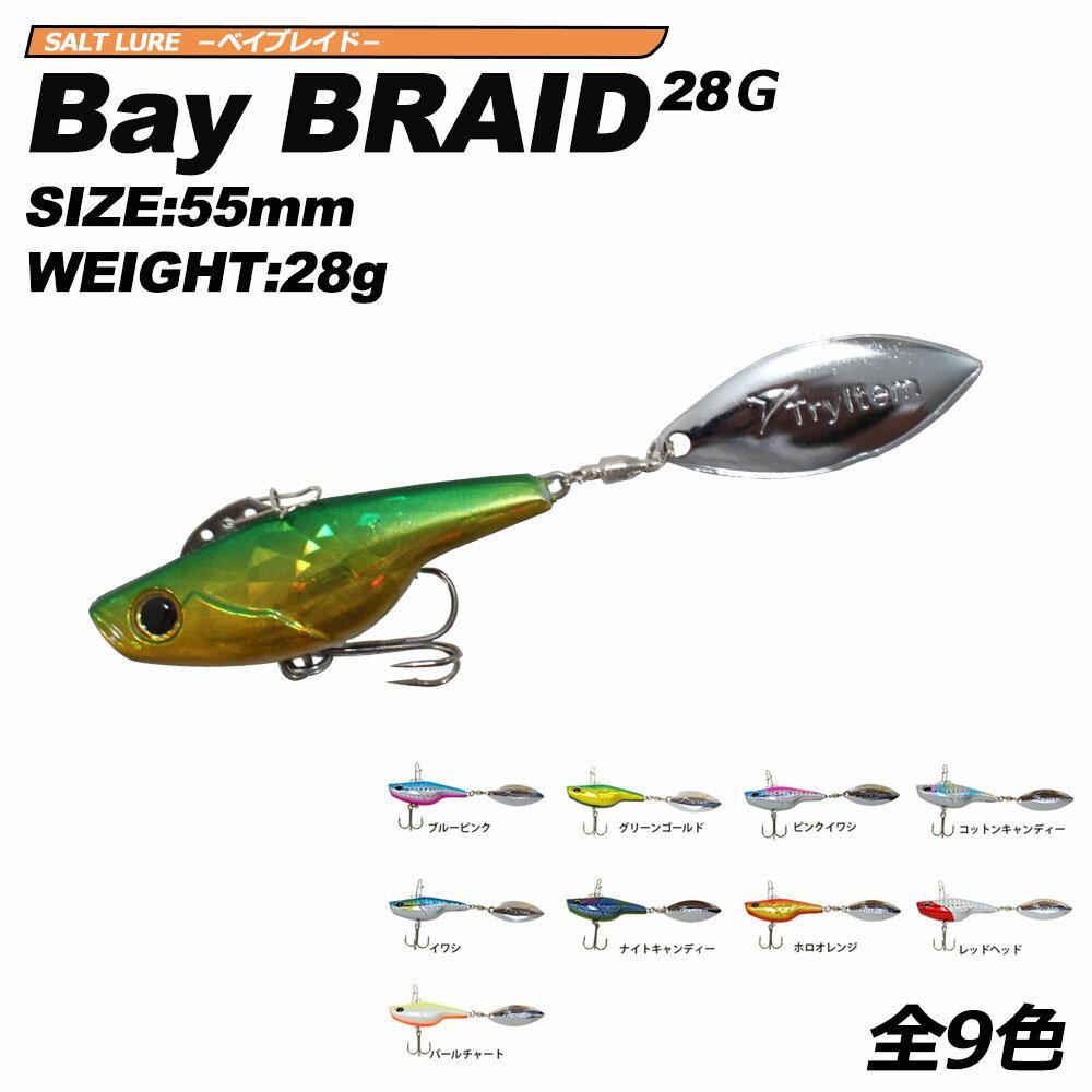 【Cpost】スピンテールジグベイブレードbaybraid28g(basic-bay28)|シーバスブレードデイゲームスズキ鱸コアマンパワーブレードアピアフィッシング釣り沖