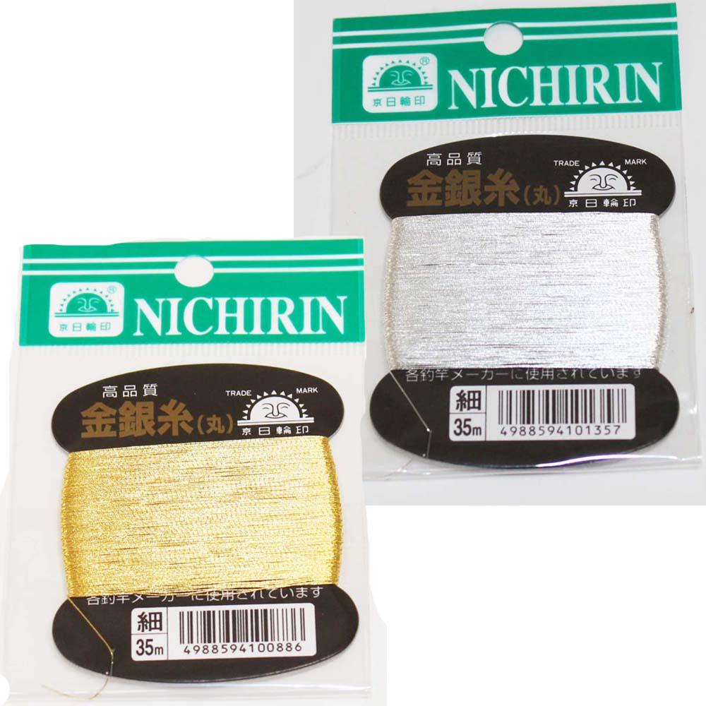 日輪 金銀糸 細 (nichi-10)  釣具 へらぶな用品 へら ヘラ スレッド 手作り 自作 補修