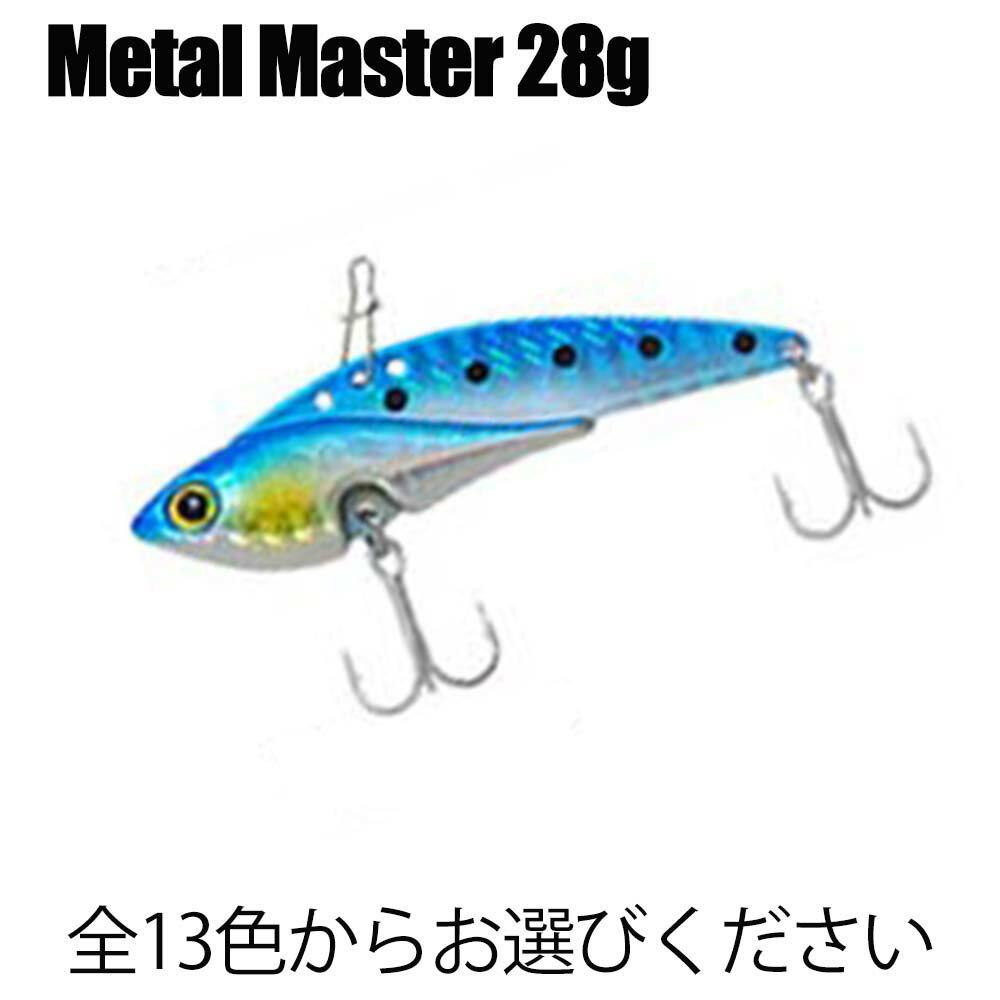 【Cpost】豊富なカラーベイシックメタルバイブメタルマスター(MetalMaster)28g(basic-metal28) シーバスメタルバイブ鉄板IPアイアンプレートコアマ