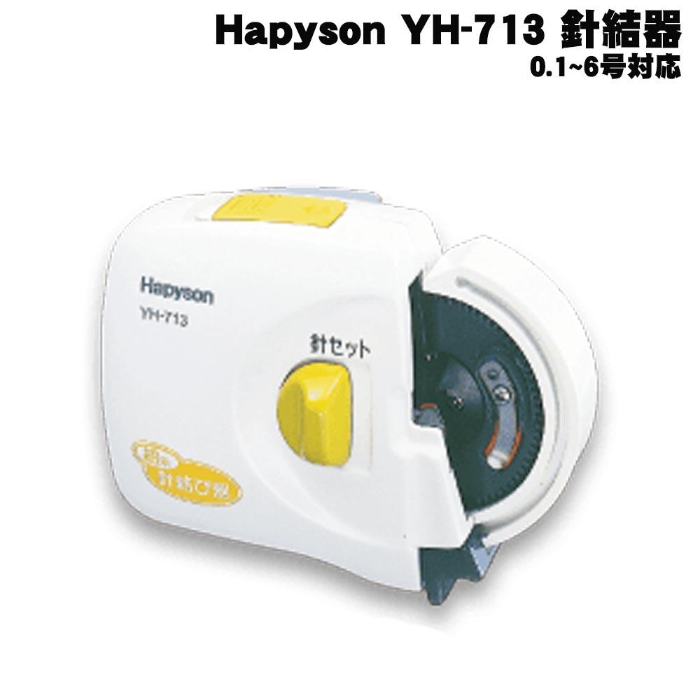 ハピソンYH-713乾電池式針結び器(細糸用)(hapyson-190676)|磯釣りヘラ釣りグレ仕掛け浮き釣り