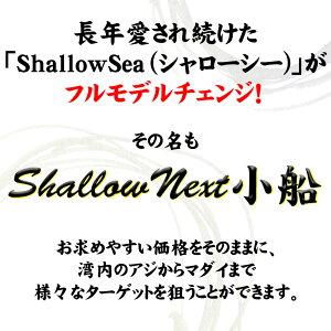 ShallowNext(シャローネクスト)小船165-180(15〜50号)(30〜80号)(110049)|船竿ロッド船釣りライトタックルLTアジキスイカタコマダイ真鯛青物ハマチ