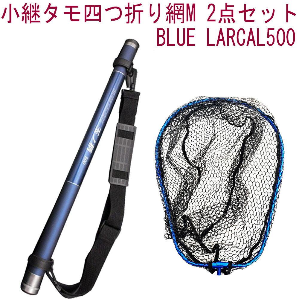 小継タモ四つ折り網M2点セットBLUELARCAL500フレームカラー:ブルー(landingset079-bu) 玉の柄タモ網アミ磯玉ランディングシャフトギャフエギング磯波