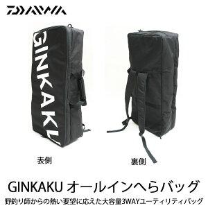 ダイワ GINKAKU オールインへらバッグ ブラック G-231 120サイズ[ginkaku-073431] ヘラブナ用品 へらバッグ ロッドケース クッション へら道具 Daiwa グローブライド 銀閣 snow peak